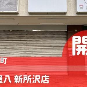 粉もん屋八 新所沢店 | 奈良B級グルメNo.1のたこ焼き店が2021年10月初旬オープン予定【新所沢】