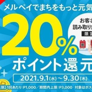 「 メルペイでまちをもっと元気に! 」20%還元キャンペーン 所沢市内ポスター掲載店対象