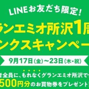 グランエミオ所沢 | LINEお友だち限定企画 参加者全員「500円分のお買物券」がもらえる!