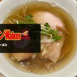 ラーメンWalkerキッチン   モチモチ極太手打ち麺にMENクライ!「塩ラーメン」の麺を食らう【東所沢】
