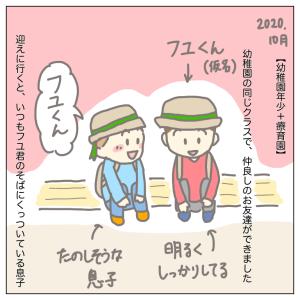 幼稚園のお友達との関係(前編)