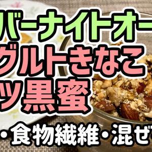 【ダイエットごはん】オーバーナイトオーツ(ヨーグルトきなこナッツ黒蜜)を作るわよ!