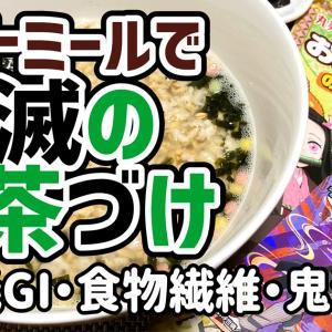【ダイエット夕飯】オートミールで鬼滅のお茶づけを作るわよ!キラキラシール開封!