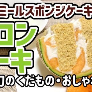 【ダイエットおやつ】オートミールスポンジケーキのメロンケーキを炊飯器で作るわよ!オーブン不要!