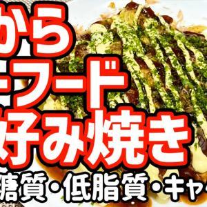 【ダイエットごはん】おからシーフードお好み焼きを作るわよ!おからで低糖質ダイエット!