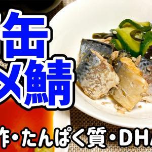【ダイエットおかず】鯖缶でシメ鯖を作るわよ!簡単らくちん手抜き料理!