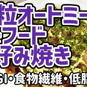 【ダイエットごはん】小粒オートミールでシーフードお好み焼きを作るわよ!健康ダイエット!