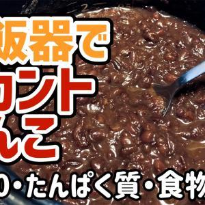 【ダイエットおやつ】炊飯器でラカントあんこを作るわよ!幸せの味!砂糖ゼロでタンパク質や食物繊維たっぷり!