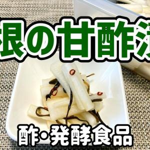 【ダイエット一品】大根の甘酢漬けを作るわよ!お酢で健康ダイエット!