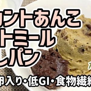 【ダイエットおやつ】ラカントあんこオートミール蒸しパンを作るわよ!卵入りでタンパク質もたっぷり!追いあんこを添えてw