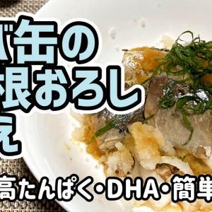 【ボディメイク】サバ缶の大根おろし和えを作るわよ!簡単に作れてタンパク質・DHAを摂取できるわ!