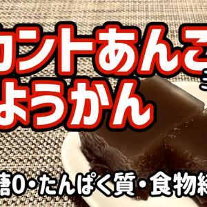 【ダイエットおやつ】ラカントあんこ水ようかんを作るわよ!砂糖ゼロ!タンパク質と食物繊維たっぷり!