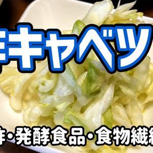 【ダイエットおかず】酢キャベツを作るわよ!お酢で健康ダイエット!