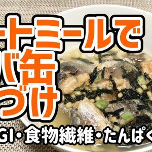 【ダイエットごはん】オートミールでサバ缶茶づけを作るわよ!低GIで食物繊維とタンパク質がたっぷり!オメガ3脂肪酸も!