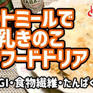 【ダイエットごはん】オートミールで豆乳キノコシーフードドリアを作るわよ!食物繊維とタンパク質たっぷり!