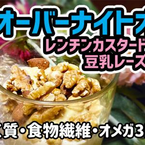 【オートミール】オーバーナイトオーツ(レンチンカスタードクリームと豆乳レーズンナッツ)を作るわよ!タンパク質、食物繊維たっぷりで低GIな甘~い朝食!