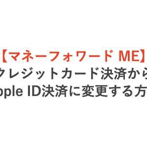 マネーフォワードMEでクレジットカード決済からApple ID決済に変更する方法
