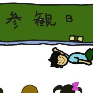 授業参観で寝転んでるよ!