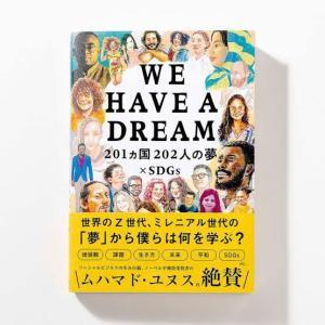 今世界の若者が真に求めているもの!「WE HAVE A DREAM:201カ国 202人の夢×SDGs」