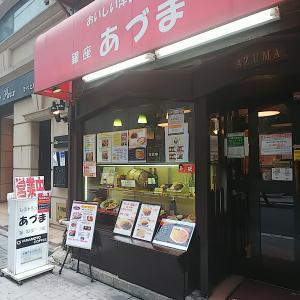 銀座 レストランあづま
