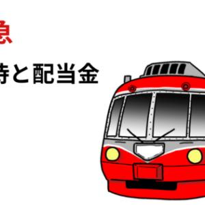 小田急の株主優待と配当金まとめ!鉄道会社株でエンジョイライフ!
