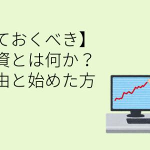 【知っておくべき】株式投資とは何か?やる理由と始めた方を解説!