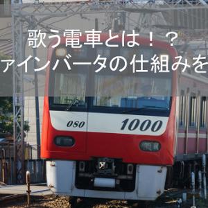 「歌う電車」とは!?ドレミファインバータの仕組みを解説!