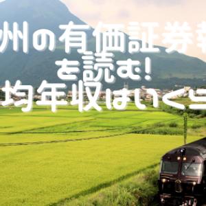 JR九州の2020年度有価証券報告書まとめ!平均年収の発表!