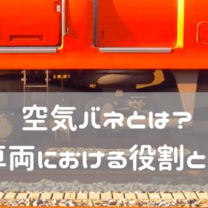 【元電車整備士が解説】空気バネとは?鉄道車両における役割と重要性