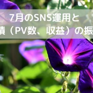 7月のSNS運用とブログ実績(PV数、収益)の振り返り!