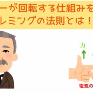 【モーターが回転する仕組みを解説!】フレミングの法則とは!?