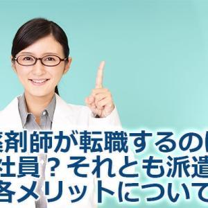 薬剤師が転職するのは正社員?それとも派遣?各メリットについて