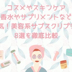 大人気美容系サブスクリプション8選徹底比較【コスメ・スキンケア】