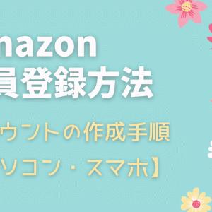 Amazon(アマゾン)会員登録方法・アカウントの作成手順【スマホ・PC】
