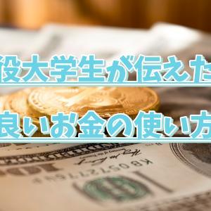 【実体験】100万円貯金した大学4年生が教える、大学生が知るべき良いお金の使い道!!【お金は賢く使うべき】