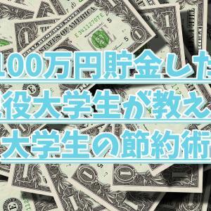 3年間で100万円貯金した現役大学生が教える!大学生にオススメの貯金方法と節約術!