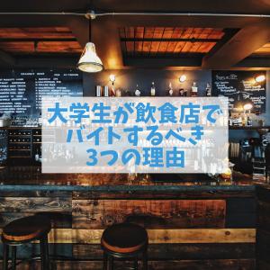 【実体験】大学生が飲食店バイトをやるべき理由3つ!