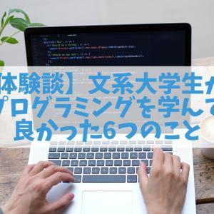 【体験談】文系大学生がプログラミングを学んで良かったこと6選