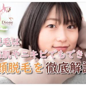 顔脱毛は敏感肌やニキビでもできる?ディオーネの美顔脱毛を徹底解説