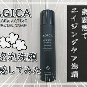 AGICA 洗顔の口コミは本当か?濃密泡洗顔を体感してみた