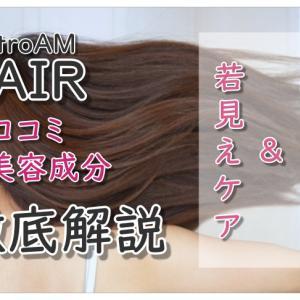 エストロアムヘアーの口コミは?女性のための育毛サプリを徹底解説