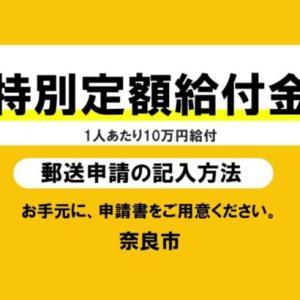 【解説動画】特別定額給付金 郵送申請の記入方法(奈良市)
