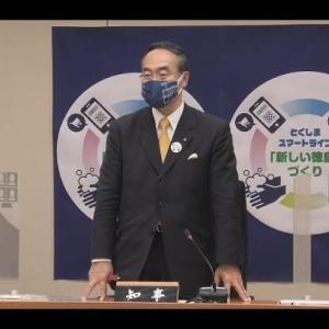第62回 徳島県新型コロナウイルス感染症対策本部会議(令和3年8月19日)