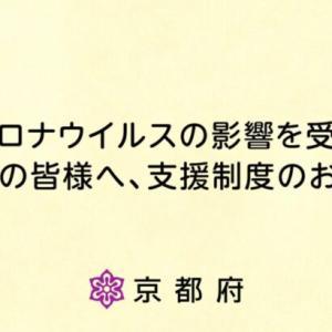 京都府 新型コロナウイルス 支援制度(助成金)【法人・中小企業向け】