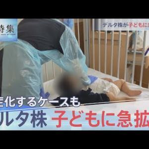 重症化するケースも デルタ株・子どもへ感染急拡大【報道特集】