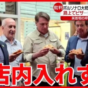 """【NY】ブラジル大統領""""路上でピザ""""  ワクチン接種せず飲食店入れずか【海外コロナ情報】"""