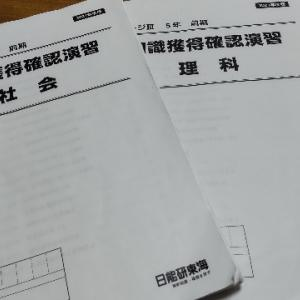一週間の勉強スケジュール〜7月3日 5年育成テスト自己採点〜