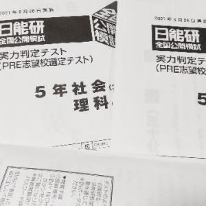 【日能研】6月26日 全国公開模試結果