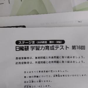 【日能研】6月5日 育成テスト結果発表