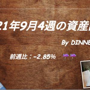 【資産記録】9月4週目の家計簿